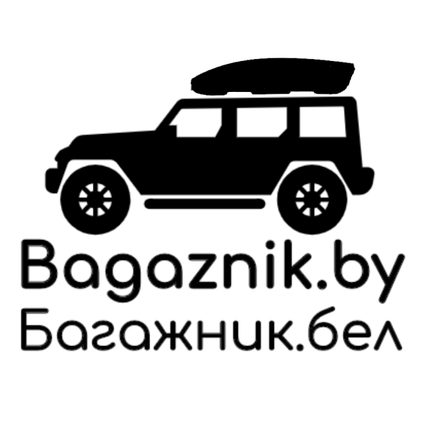 Bagaznik.by | Багажник.бел | Багажник.бай | Багажные боксы | Багажники | Велобагажники |